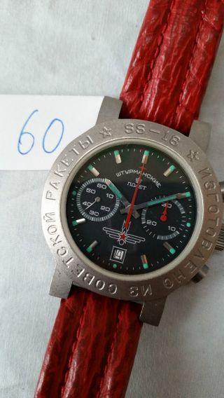 Poljot Russland Chronograph MilitÄr Titan Handaufzug Cal.  3133 (60) Bild