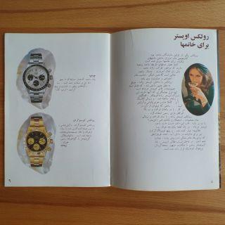 Feiner Orig.  Vintage 1970 Rolex Katalog Prospekt Booklet Abb.  Daytona Submariner Bild